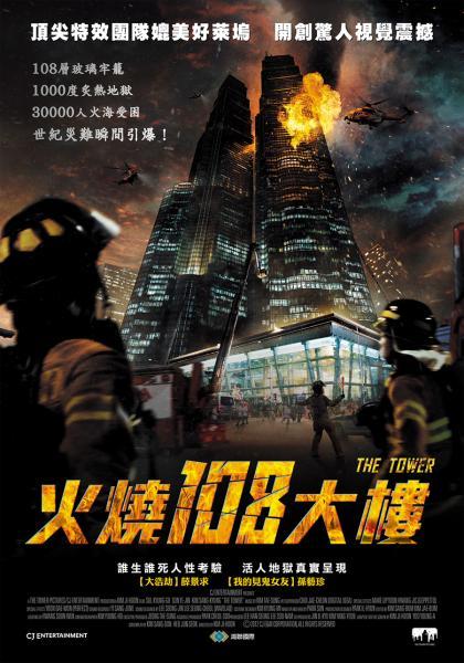 火燒108大樓線上看