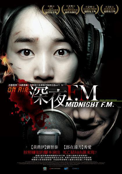 深夜FM線上看