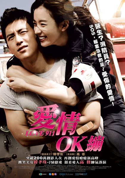 愛情OK繃線上看