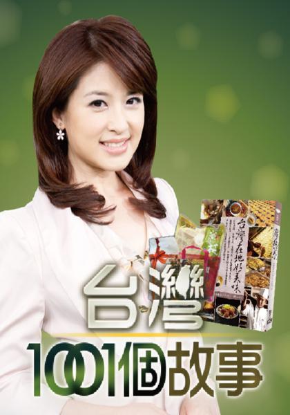 台灣一千零一個故事 第245集線上看