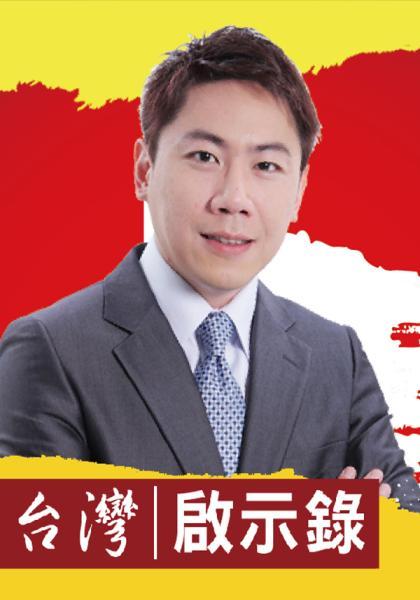 台灣啟示錄 第1045集線上看