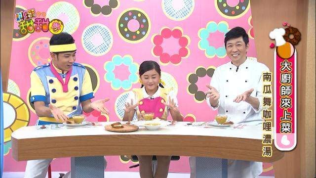 料理甜甜圈 第七季 全集33 線上看