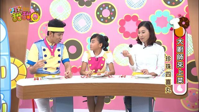 料理甜甜圈 第七季 全集38 線上看