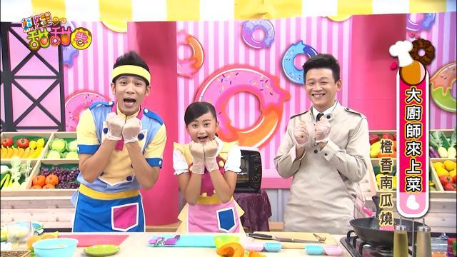 料理甜甜圈 第七季 全集54 線上看