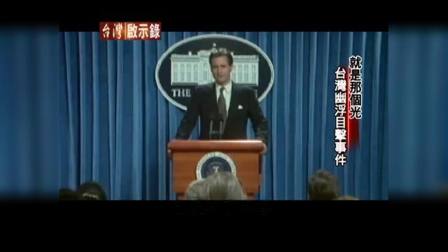 台灣啟示錄1055 線上看