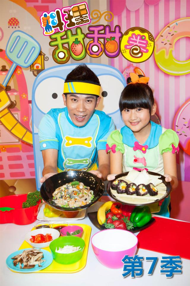 料理甜甜圈 第七季劇照 1