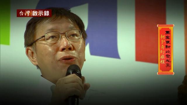 台灣啟示錄1085 線上看