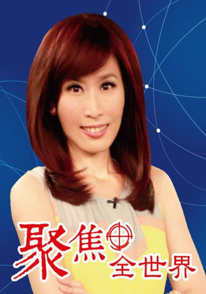 舒夢蘭聚焦世界全紀錄