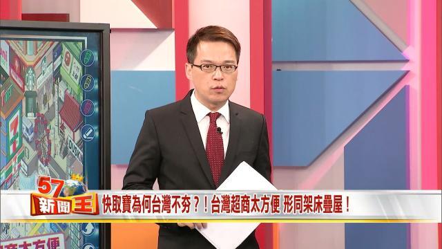 57新聞王 第610集劇照 1