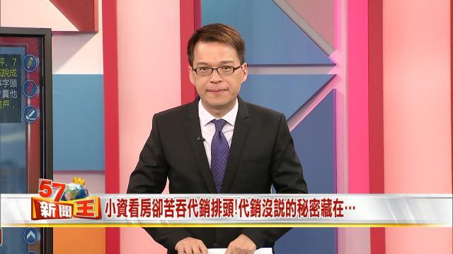 57新聞王 第612集劇照 1