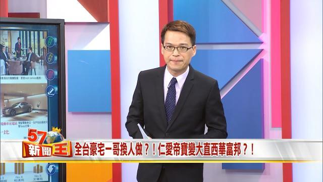 57新聞王 第613集劇照 1