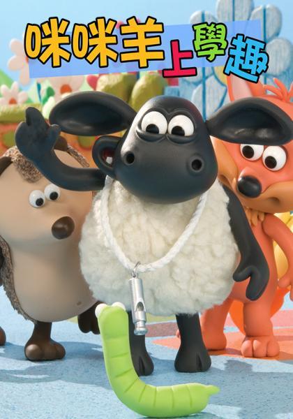 咪咪羊上學趣 S1