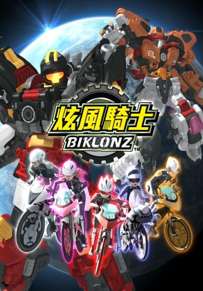 炫風騎士BIKLONZ S1