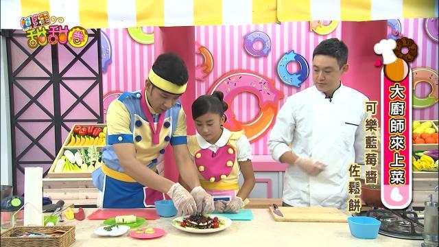 料理甜甜圈 第七季 全集62 線上看