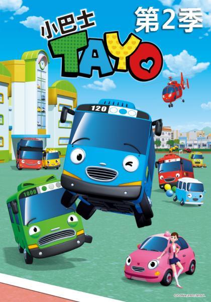 小巴士TAYO(S2)