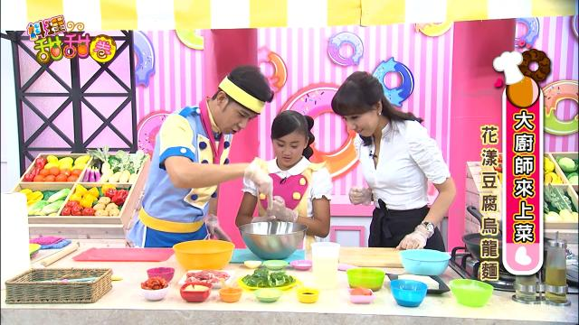料理甜甜圈 第七季 全集90 線上看
