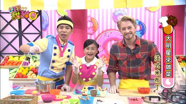 料理甜甜圈 第七季 全集92 線上看