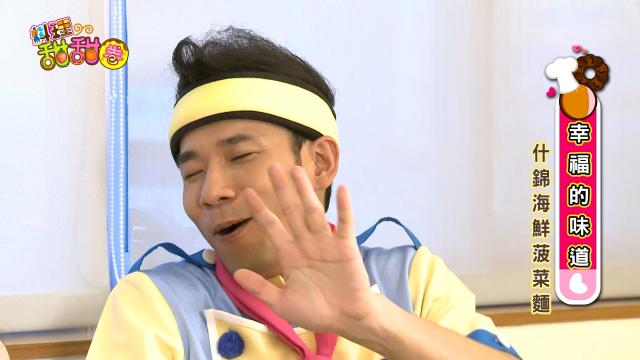 料理甜甜圈(S7) 第96集劇照 1