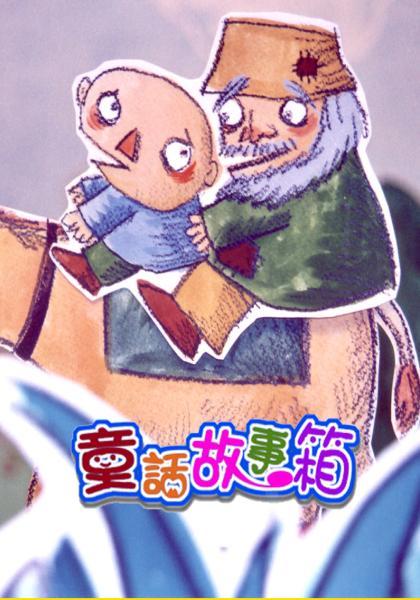 童話故事箱 第二季 第50集線上看