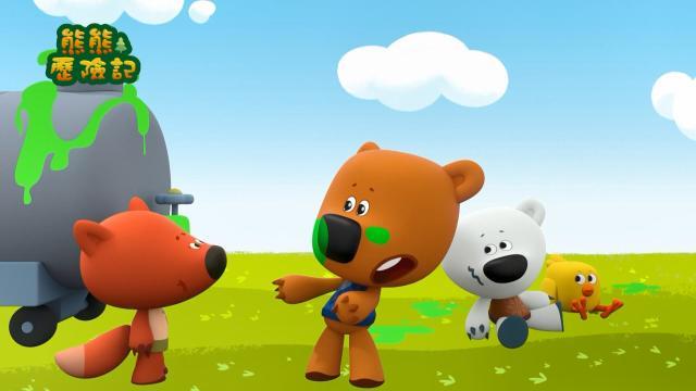 熊熊歷險記8 線上看
