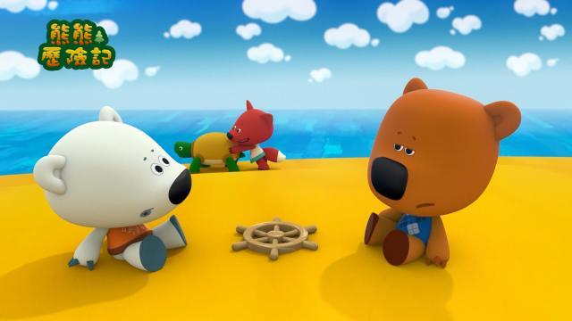 熊熊歷險記14 線上看