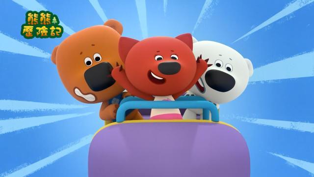 熊熊歷險記22 線上看