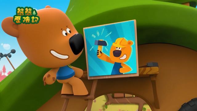 熊熊歷險記48 線上看
