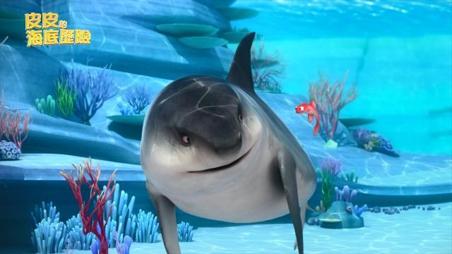皮皮的海底歷險 第一季3 線上看