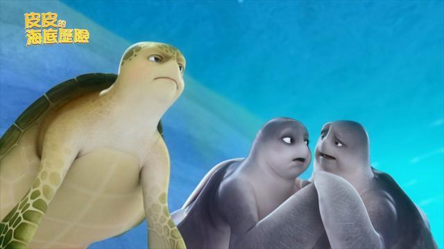 皮皮的海底歷險 第一季4 線上看