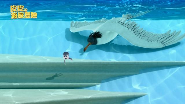 皮皮的海底歷險 第一季6 線上看
