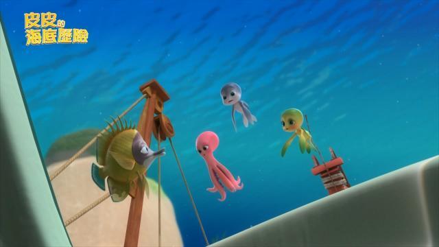 皮皮的海底歷險 第一季8 線上看