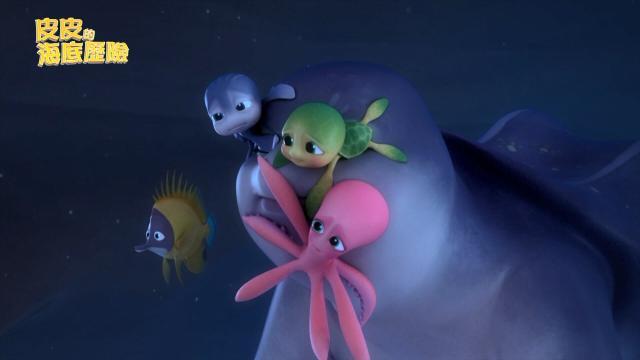 皮皮的海底歷險 第一季14 線上看