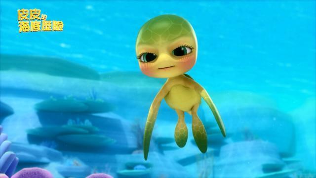 皮皮的海底歷險 第一季31 線上看