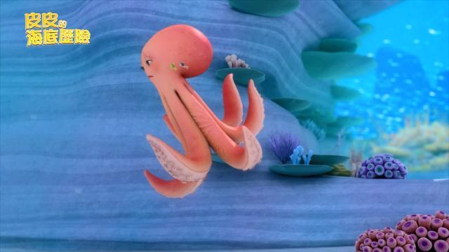 皮皮的海底歷險 第一季32 線上看
