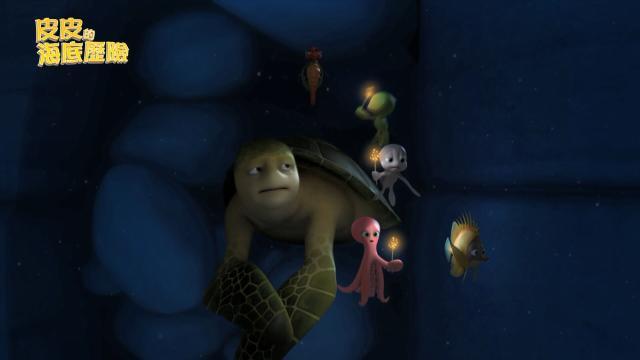 皮皮的海底歷險 第一季39 線上看