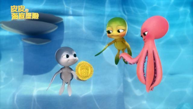 皮皮的海底歷險 第一季40 線上看