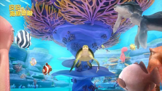 皮皮的海底歷險 第一季52 線上看