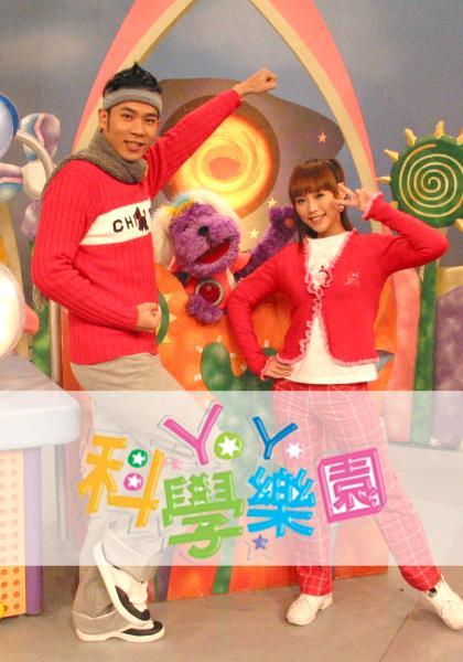 YOYO科學樂園 第53集線上看