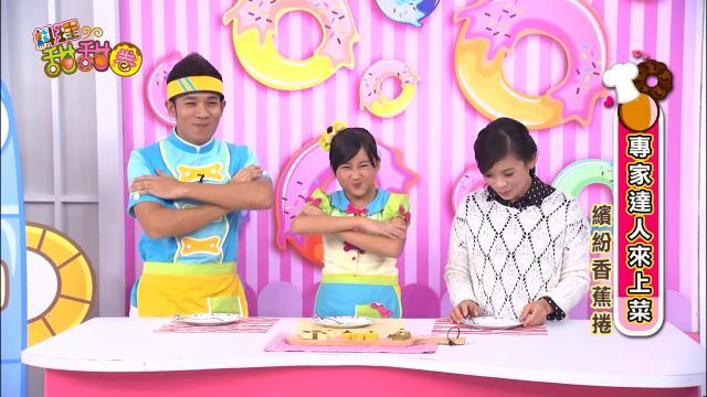 料理甜甜圈 第六季63 線上看