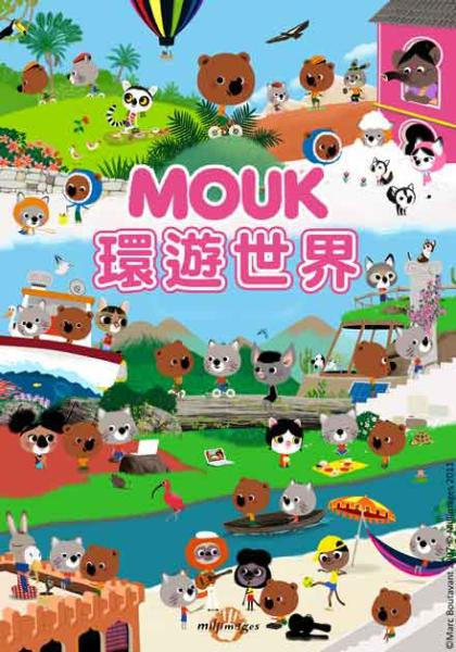 MOUK環遊世界 第一季 全集線上看