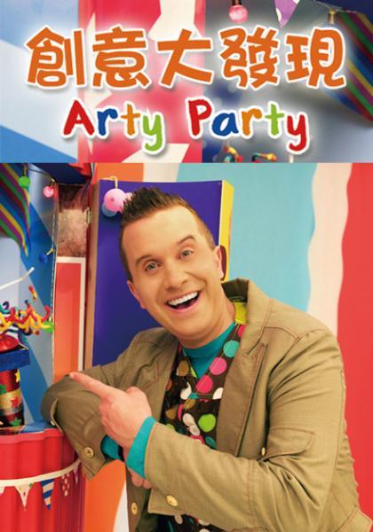 創意大發現 Arty Party線上看