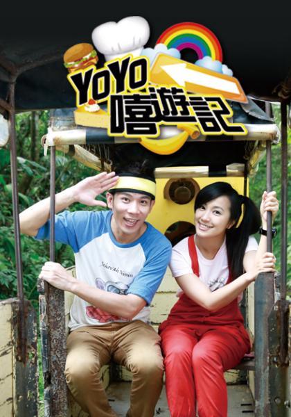 YOYO嘻遊記 第十五季線上看