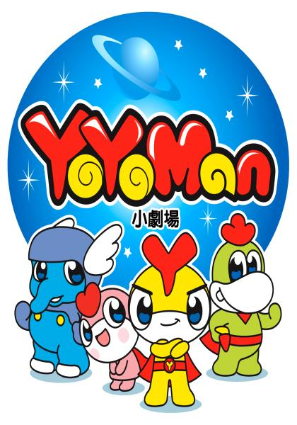 YOYO MAN小劇場 第一季 第1集線上看