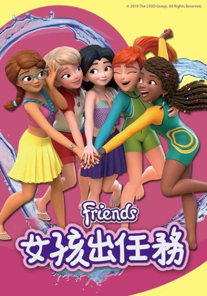 LEGO Friends:女孩出任務 第二季線上看