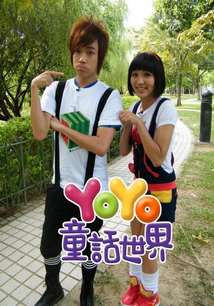 YOYO童話世界-藝人版 第28集線上看