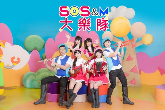 SOS&M大樂隊劇照 1