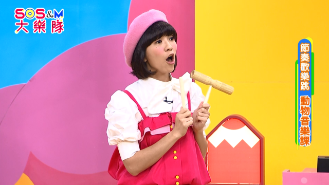 SOS&M大樂隊第5集【動物音樂課】 線上看