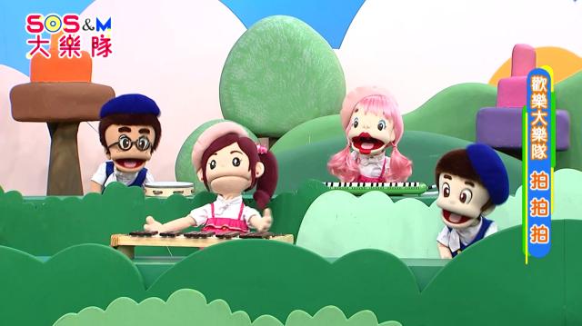 SOS&M大樂隊第7集【拍拍拍】 線上看