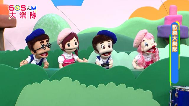 SOS&M大樂隊第12集【玩具的願望】 線上看