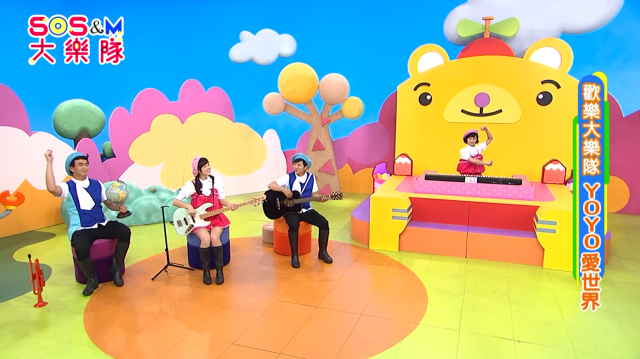 SOS&M大樂隊第13集【YOYO愛世界】 線上看